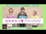 jrokku (VS) KameleoWE ARE KAMELEOno tanoshimi kata (Хореография)