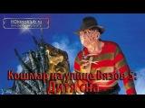 Кошмар на улице Вязов 5: Дитя сна. A Nightmare on Elm Street: The Dream Child. 1989