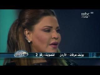 Arab Idol - Yousef Arafat (� ����� ������� �������, � ��� ����� �� ��������� ��� ��)